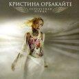 Абложка альбома - Рингтон Кристина Орбакайте - Губки бантиком