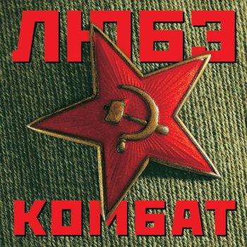 Абложка альбома - Рингтон Любэ - Комбат