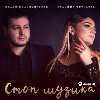 Абложка альбома - Рингтон Зульфия Чотчаева - Стоп музыка