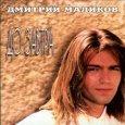 Абложка альбома - Рингтон Маликов Дмитрий - Сторона Родная