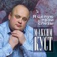 Абложка альбома - Рингтон Максим Куст - Падал белый снег