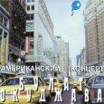 Абложка альбома - Рингтон Булат Окуджава - Грузинская песня (Виноградную косточку в тёплую землю зарою)