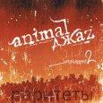 Абложка альбома - Рингтон Animal ДжаZ - Три полоски